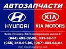 Запчастини і аксесуари,  Hyundai Tucson, ціна 100 Грн., Фото