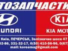 Запчасти и аксессуары,  Hyundai Accent, цена 950 Грн., Фото