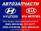 Запчастини і аксесуари,  Hyundai Tucson, ціна 200 Грн., Фото
