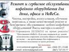 Побутова техніка,  Кухонная техника Кофейные автоматы, Фото