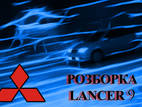 Запчасти и аксессуары,  Mitsubishi Lancer, цена 15 Грн., Фото