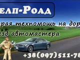 Ремонт и запчасти Транспортировка и эвакуация, цена 10 Грн., Фото