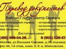 Переводы текстов Английский, цена 100 Грн., Фото