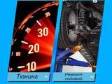 Ремонт и запчасти,  Тюнинг Тюнинг двигателя, цена 10 Грн., Фото