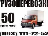 Перевозка грузов и людей Доставка хрупких и деликатных грузов, цена 2.20 Грн., Фото