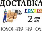 Перевезення вантажів і людей Доставка крихких і делікатних вантажів, ціна 2 Грн., Фото