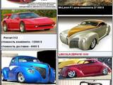 Легкові авто Ексклюзивні автомашини, ціна 80000 Грн., Фото