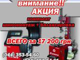 Ремонт та запчастини Шиномонтаж, ремонт коліс, дисків, ціна 100 Грн., Фото