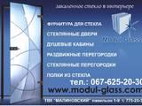 Стройматериалы Стекло, цена 200 Грн., Фото