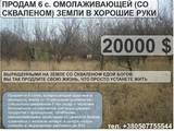Дачи и огороды Донецкая область, цена 160000 Грн., Фото
