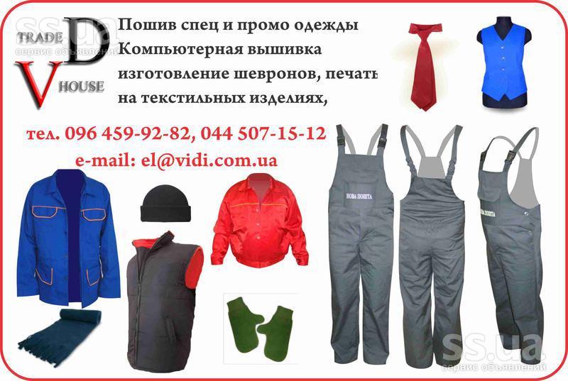 был пошив одежды с логотипом на заказ в москве злодеи всегда