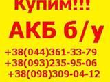 Запчасти и аксессуары Аккумуляторы, Фото
