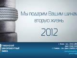 Запчасти и аксессуары,  Шины, резина R21, цена 2400 Грн., Фото