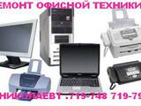 Компьютеры, оргтехника,  Ремонт и обслуживание Ремонт ноутбуков, цена 100 Грн., Фото