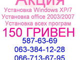 Компьютеры, оргтехника,  Ремонт и обслуживание Инсталляция программного обеспечения, цена 30 Грн., Фото