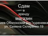 Приміщення,  Магазини Київ, ціна 15 Грн./мес., Фото