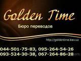 Переводы текстов Другие языки, цена 20 Грн., Фото