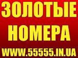 Телефоны и связь Телефонные номера, цена 50 Грн., Фото