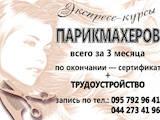 Курсы, образование Курсы парикмахеров, цена 900 Грн., Фото