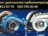 Ремонт та запчастини Двигуни, ремонт, регулювання CO2, ціна 900 Грн., Фото