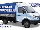 Перевозка грузов и людей Бытовая техника, вещи, цена 10 Грн., Фото