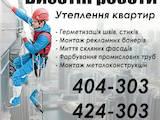 Будівельні роботи,  Будівельні роботи Будинки висотні, ціна 150 Грн., Фото