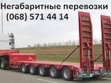 Перевезення вантажів і людей Великогабаритні вантажоперевезення, ціна 17 Грн., Фото