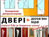 Строительные работы,  Окна, двери, лестницы, ограды Двери, цена 1000 Грн., Фото