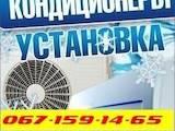 Бытовая техника,  Уход за водой и воздухом Кондиционеры, цена 2300 Грн., Фото