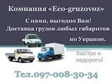 Перевозка грузов и людей Логистика, цена 4 Грн., Фото