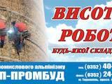 Будівельні роботи,  Будівельні роботи Реставраційні роботи, ціна 1 Грн., Фото