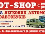 Запчасти и аксессуары,  Audi 100, цена 300 Грн., Фото
