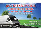 Перевезення вантажів і людей Міжнародні перевезення TIR, ціна 100 Грн., Фото