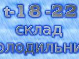 Приміщення,  Склади і сховища Київ, ціна 130 Грн./мес., Фото