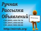 Ділові контакти,  Реклама Інтернет реклама, Фото