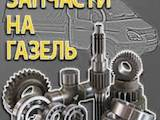 Запчасти и аксессуары,  Газ 2705, цена 100 Грн., Фото