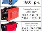 Інструмент і техніка Зварювальні апарати, ціна 1000 Грн., Фото