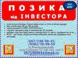 Финансовые услуги,  Кредиты и лизинг Требуется кредит, цена 10 Грн., Фото