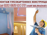 Строительные работы,  Отделочные, внутренние работы Другое, цена 11 Грн., Фото