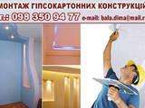 Будівельні роботи,  Оздоблювальні, внутрішні роботи Роботи по регипсу, ціна 10 Грн., Фото
