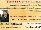 Курси, освіта,  Курсові, реферати, дипломи Дипломи, ціна 15 Грн., Фото