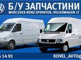 Запчасти и аксессуары,  Mercedes Sprinter, цена 10 Грн., Фото
