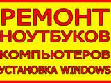 Комп'ютери, оргтехніка,  Ремонт і обслуговування Ремонт ноутбуків, ціна 50 Грн., Фото