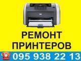 Комп'ютери, оргтехніка,  Принтери Заправка картриджів (лазерні), ціна 50 Грн., Фото