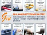Інтернет послуги Підключення до інтернету, ціна 100 Грн., Фото