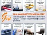 Компьютеры, оргтехника,  Ремонт и обслуживание Настройка и оптимизация компьютеров, цена 100 Грн., Фото