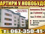 Квартири Львівська область, ціна 950 Грн., Фото