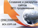 Интернет-услуги Web-дизайн и разработка сайтов, цена 300 Грн., Фото