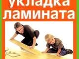 Строительные работы,  Отделочные, внутренние работы Укладка паркета и ламината, цена 30 Грн., Фото