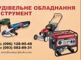 Оренда інструменту Оренда інструменту, ціна 1200 Грн., Фото